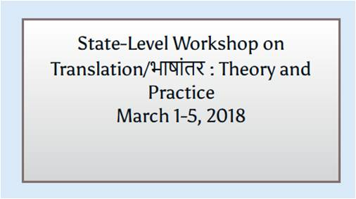State-Level Workshop on Translation/भाषांतर : Theory and Practice